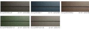 アイジー工業のスーパーガルテクトの色見本