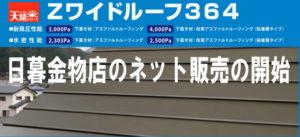 ゼットワイドルーフ365のネット販売の開始