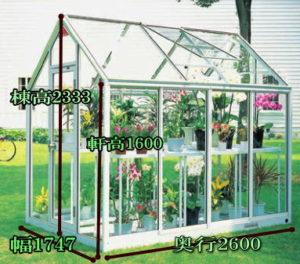 温室WP15の寸法