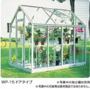 ピカコーポレーションのアルミ温室WP15