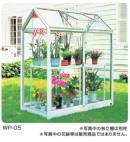 アルミ温室Wp-05