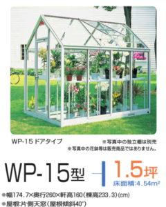 ピカコーポレーションのアルミ温室のWP-15