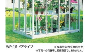 ピカコーポレーションのアルミ温室は現地調査可能です