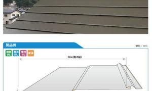 Zワイドルーフ364は高機能鋼板・ネット卸しの開始