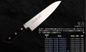 正広の包丁の牛刀MV口金300mmを特別価格で販売中