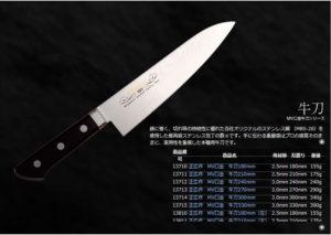 正広の包丁の牛刀