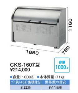 ダイケンのクリーンストッカーCKS-1607