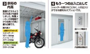 イナバ物置のバイク保管庫は高さが十分あるので大きな人でも楽々
