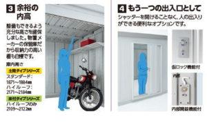 イナバ物置のバイク保管庫は高さが高い