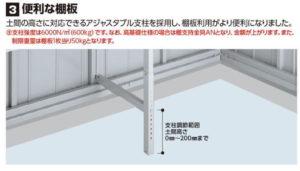 イナバ物置のドマールの便利な棚板