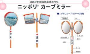 ニッポリのカーブミラーの角型は全国に販売可能です