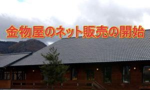 メタル建材のメタルルーフの見積依頼が茨城県から来た