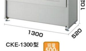 ダイケンクリーンストッカーCKE-1300は九州でも送料無料