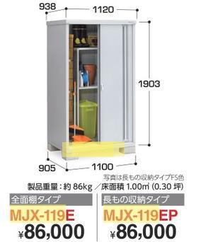 イナバ物置の販売ではMJX-119Eを大宮団地に設置工事可能です