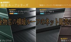 ニチハの横暖ルーフの京都府に販売の場合、引き取りで送料無料!