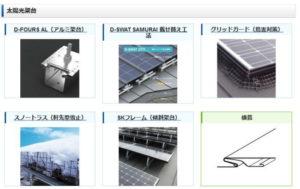 スワロー工業の太陽光の架台
