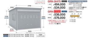イナバ物置のガレージは福島でも販売可能
