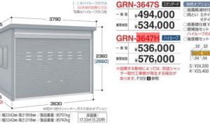 イナバ物置の販売ガレージアのGRN-3647H福島でも販売可能