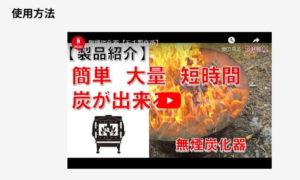 モキ製作所の無煙炭化器は千葉県の君津市で使われます