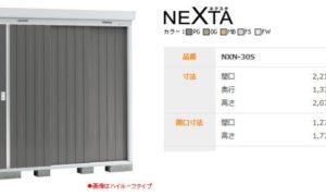 イナバ物置のNXN-30Sは千葉県の場合35%OFF