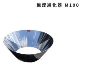 モキ製作所の無煙炭化器のM100
