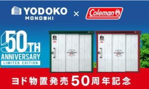 ヨドコウ物置が発売50周年を記念してYODOKO×coleman予約販売開始